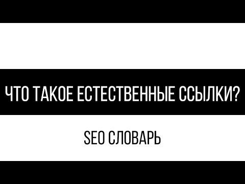Что такое естественные ссылки? / SEO словарь