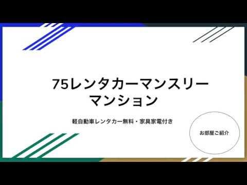 名護市大南 2DK 16.22万円 アパート