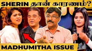 Madhumitha, காவிரி பற்றி பேசியது என்ன? -Advocate Suresh Reveals | Bigg Boss Tamil | Kamal Haasan