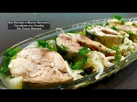 Малосольная Скумбрия  (Простой и Вкусный Домашний Рецепт)