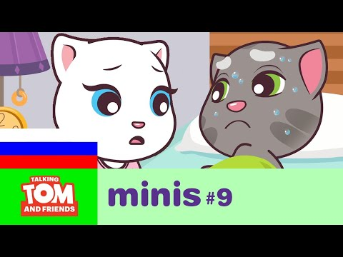Говорящий Том и Друзья Мини, 9 серия - Том заболел