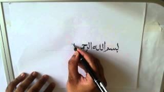 Writing Bismillah in Naskh e Qurani calligraphy