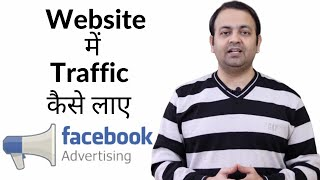 Facebook ads campaign | Increase affiliate website traffic fast (2020) | Techno Vedant
