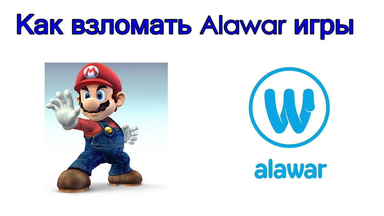 Как взломать Alawar игры, Как взломать Alawar, Alawar игры,