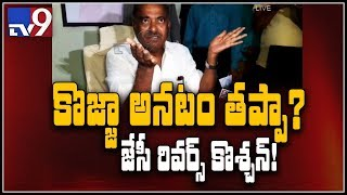 JC Diwakar Reddy apologizes Police department for using Un Parliament words