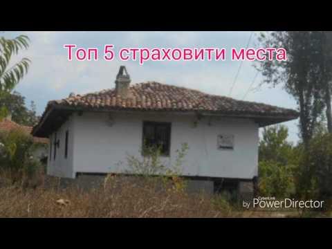 Топ 5 най-страшни места в България