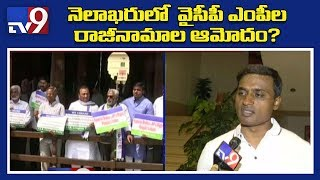 Will get resignations accepted by LS Speaker : YCP MP Mithun Reddy