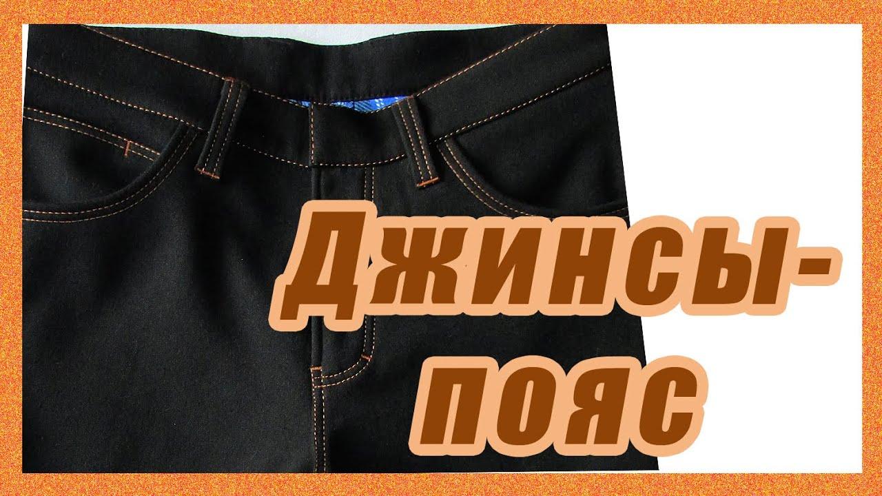 Перешиваем джинсы Сшить самой