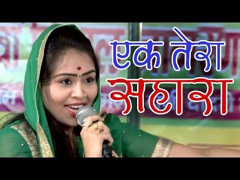 New Bhajan 2017 || Aasra Ek Tera || एक तेरा सहारा  ||  RC New Haryanvi Bhajan