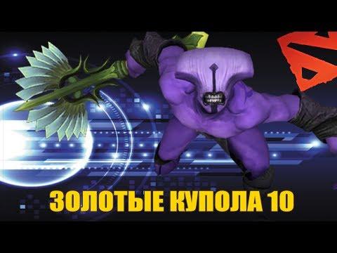  SWAGLIN  DOTA 2 - ЗОЛОТЫЕ КУПОЛА 10