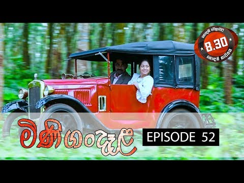 Minigandela  | Episode 52 | Sirasa TV 21st August 2018 [HD]