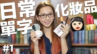 日常英文單字#1【化妝品】// English Vocabulary: Cosmetics