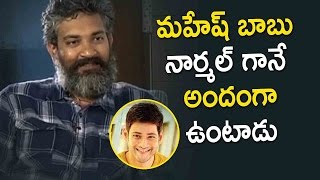 Rajamouli Shocking Comments On Mahesh Babu | Rajamouli Interviews | Latest Telugu 2017 Movies