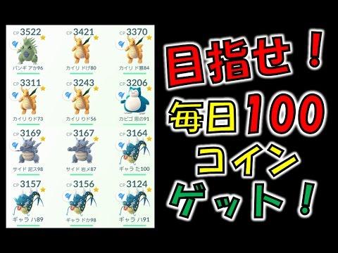 【ポケモンGO攻略動画】【ポケモンGO】毎日100コインゲット! ジム配置・複数維持のコツ  – 長さ: 7:45。