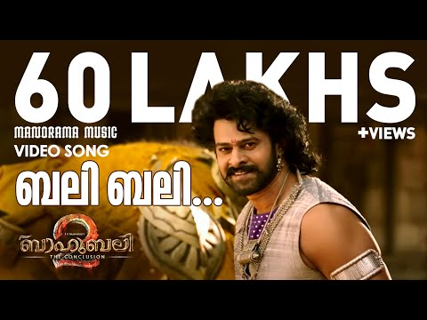 Video Song | Bali Bali Bahubali | Bahubali 2 The Conclusion | Prabhas | Anushka | Manorama Music
