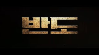 #BIFF2020 Korean Cinema Today Panorama - Peninsula / 한국영화의 오늘 파노라마 - 반도