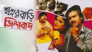 Shashur Bari Jindabad (শশুরবাড়ি জিন্দাবাদ) - Shahin Jokes & Parody | Suranjoli