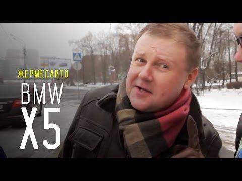 BMW X5 (F15) 2014 50i - ЖермесАвто. Эпизод 1 - Большой тест-драйв