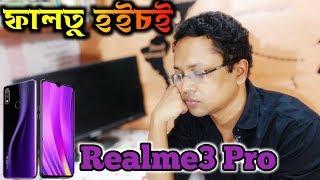 Realme3 pro bangla | Redmi note7 Pro killer | Realme3 Pro first look
