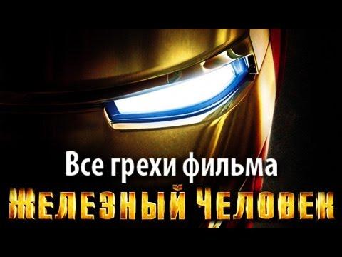 Все грехи фильма Железный человек