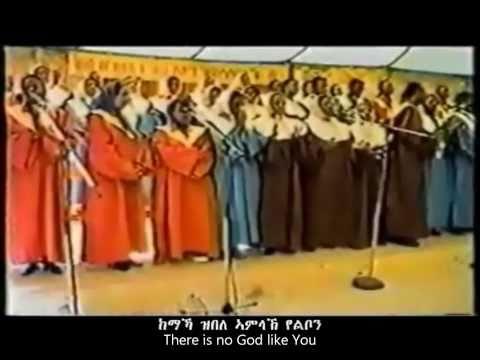 Tigrigna Mezmur: Kemaga Zibele Amlach Yelbon (mulu Wongel Church) video