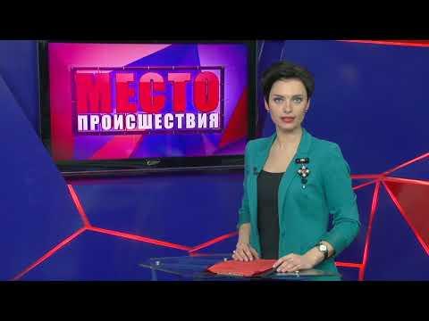 """""""Место происшествия"""" выпуск 12.04.2018"""