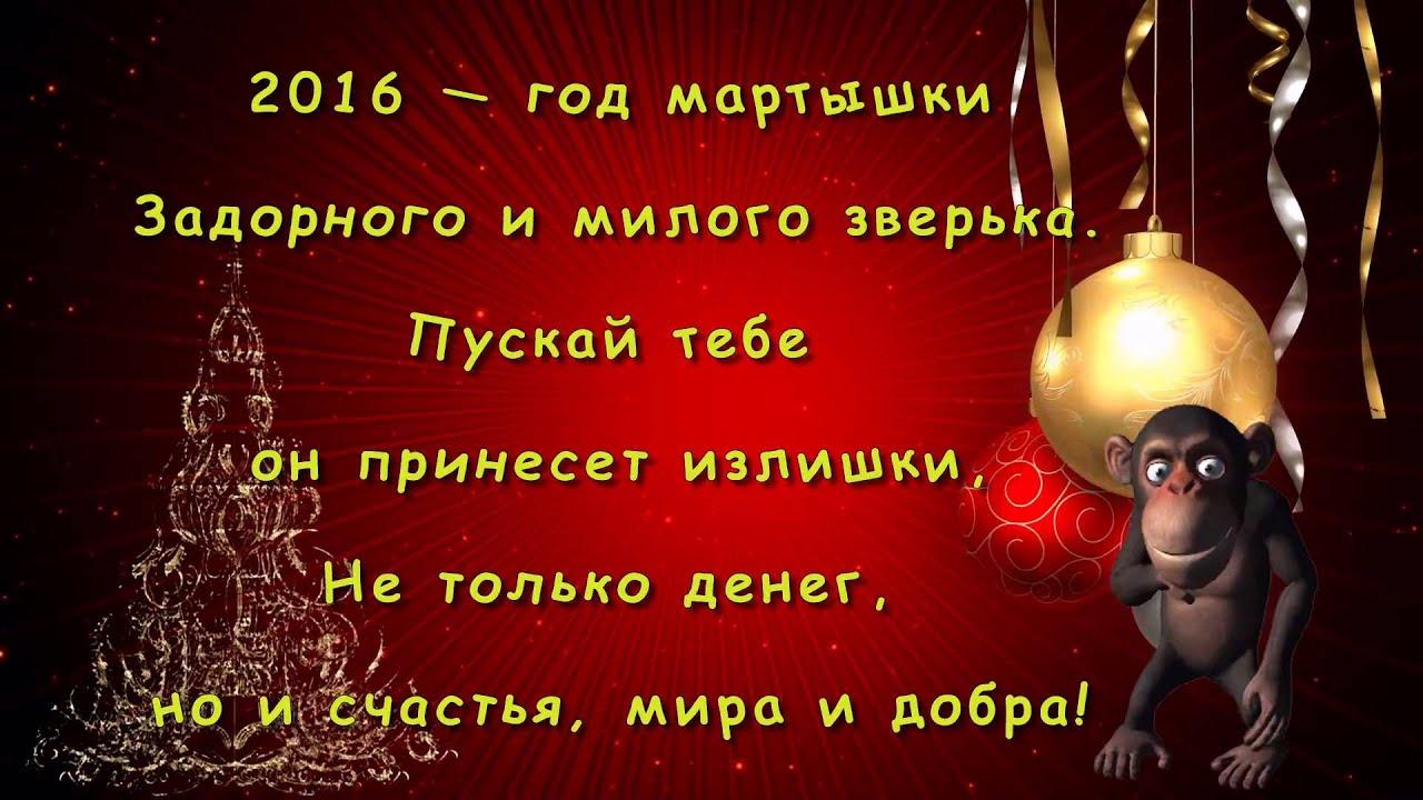 Скачать музыкальные поздравления с новым годом 2016