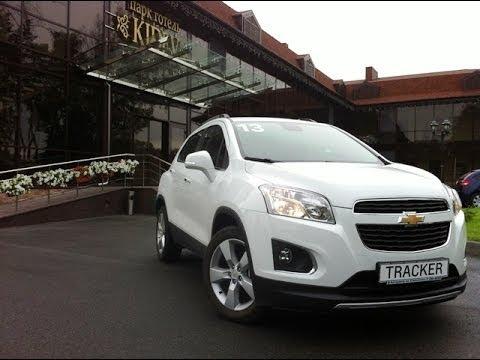 Chevrolet Tracker, тест-драйв