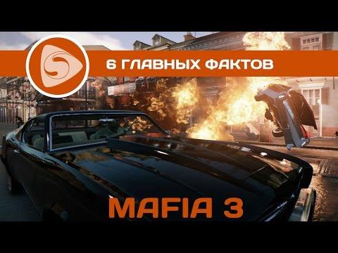 6 главных фактов о Mafia 3