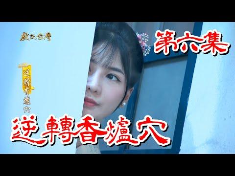 台劇-戲說台灣-逆轉香爐穴-EP 06