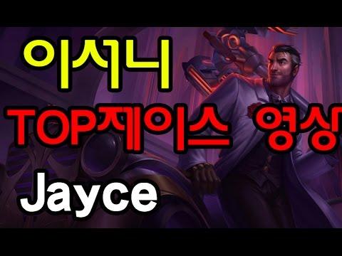 [GBK 이서니] #7화 활기찬 랭크게임 탑 제이스 플레이 영상 / Jayce