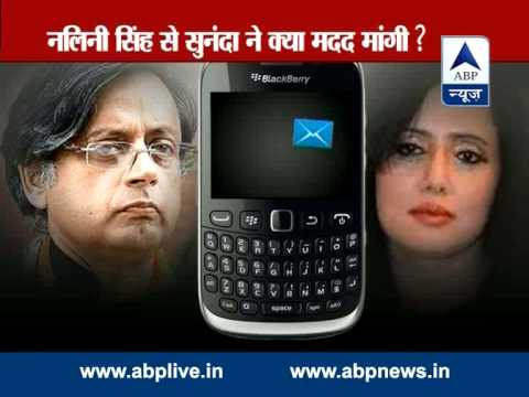 Sansani: New angle in Sunanda Pushkar's death: Shashi Tharoor wanted to marry Mehr Tarar