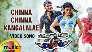 Latest Tamil Songs | Angel Songs | Chinna Chinna Kangalalae Song | Hebah Patel | Naga Anvesh