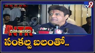 Balakrishna on NTR Mahanayakudu Premier Show