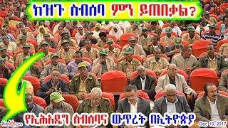 Ethiopia: የኢሕአዴግ ስብሰባና ውጥረት በኢትዮጵያ - Closed EPRDF Meeting - DW