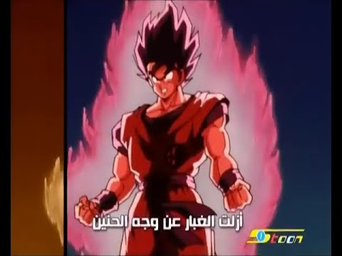 Dragon Ball Z Arabic Theme Song
