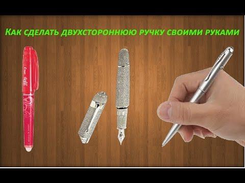 Делаем своими руками ручки