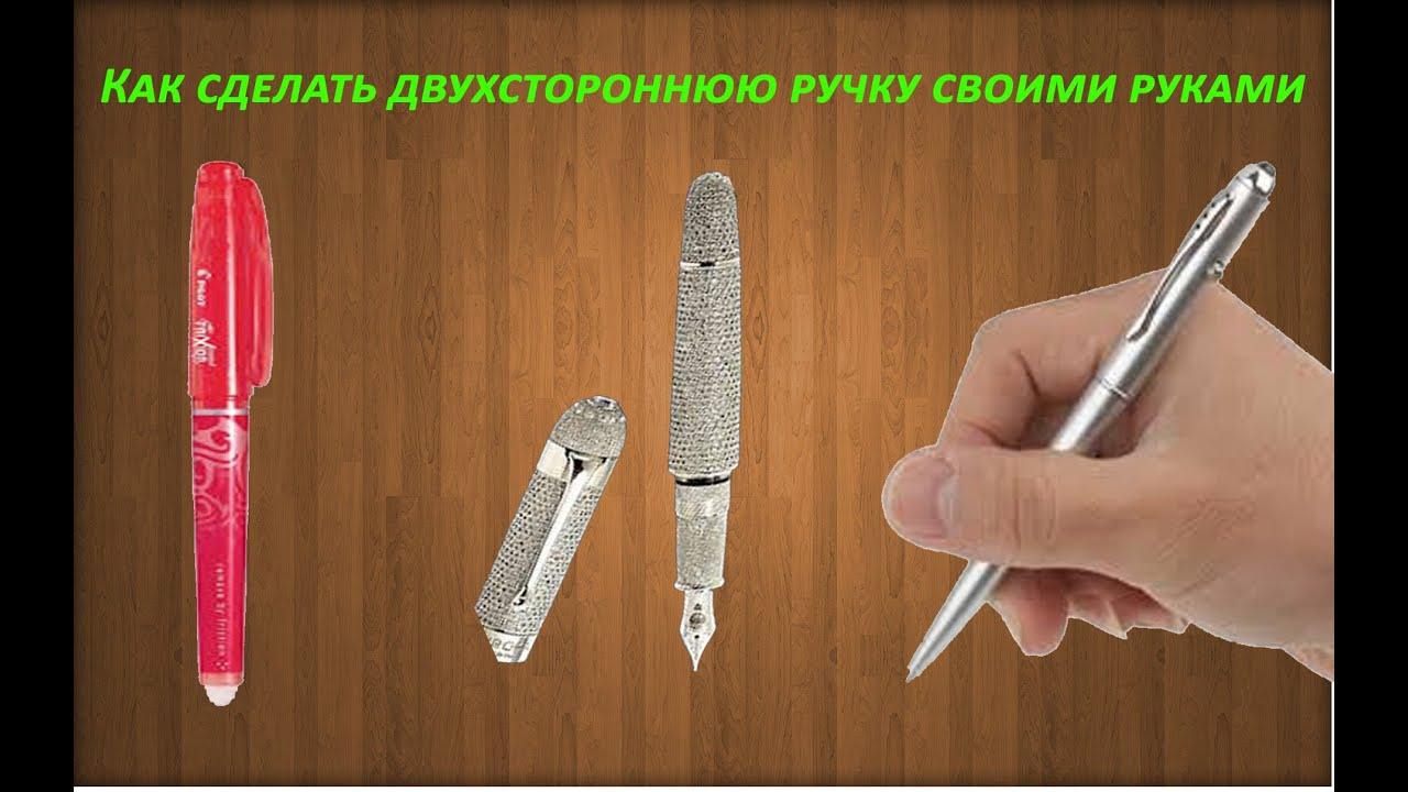 Как сделать крутую ручку для школы