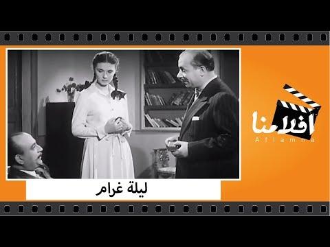 الفيلم العربي - ليلة غرام - بطولة مريم فخر الدين وجمال فارس وحسين رياض ومحمود المليجي thumbnail