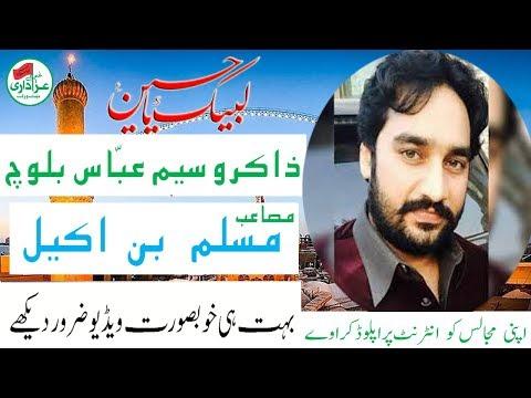 Muslim Bin Aqeel Zakir Wassem Abbas Baloch