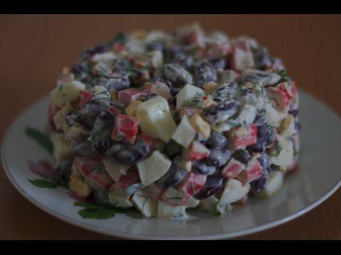 Салат с фасолью и крабовыми палочками (Домашний кулинар)