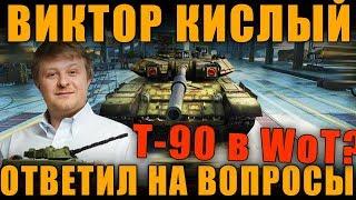 СОВРЕМЕННЫЕ ТАНКИ В WoT?  ВИКТОР КИСЛЫЙ ОТВЕЧАЕТ!| ОТВЕТЫ РАЗРАБОТЧИКОВ [ World of Tanks ]