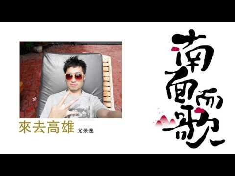 【2011南面而歌】尤景逸-來去高雄