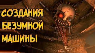 Страшные создания безумной Машины из мультфильма Девятый / Девять
