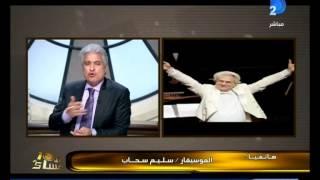 برنامج العاشرة مساء|كورال اطفال مصر يمنح الموسيقار سليم سحاب سفيرا للنوايا الحسنة بالأمم المتحدة