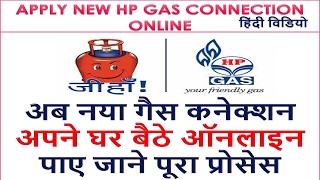 APPLY NEW HP LPG GAS CONNECTION ONLINE अब नया गैस कनेक्शन अपने घर बैठे ऑनलाइन पाए जाने पूरा प्रोसेस