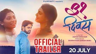 31 Divas | Official Trailer | Shashank Ketkar, Mayuri Deshmukh, Reena Aggarwal | Marathi Movie 2018