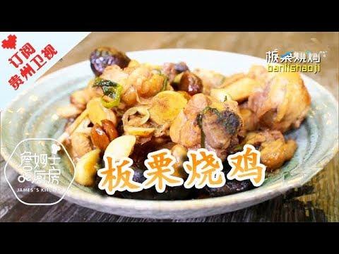 陸綜-詹姆士的廚房-20180606-板栗燒雞