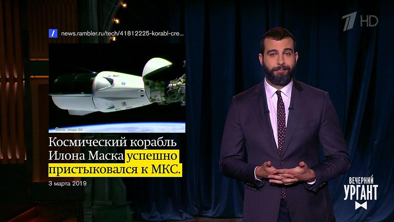 Новости. Вечерний Ургант.  04.03.2019