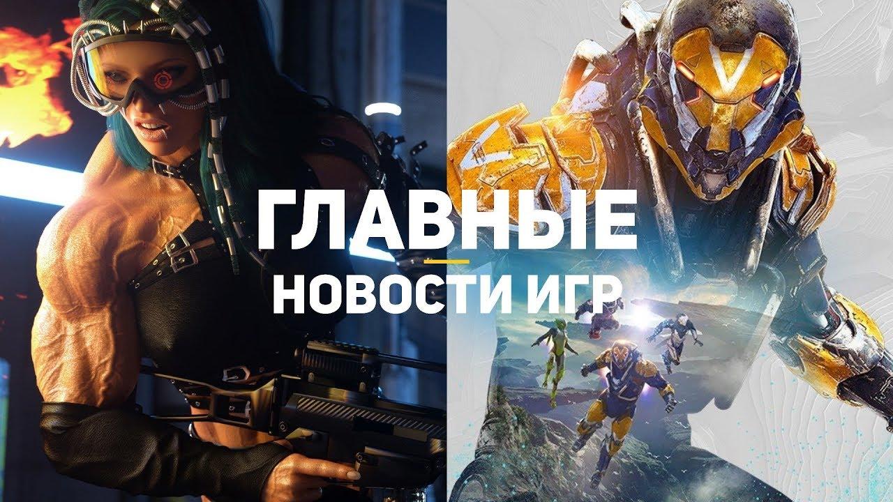 Главные новости игр | GS TIMES [GAMES] 28.02.2019 | Cyberpunk 2077, Anthem, Warsaw